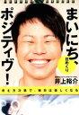 【送料無料選択可!】【日めくり】 まいにち、ポジティヴ![本/雑誌] (単行本・ムック) / 井上裕介