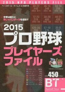2015 プロ野球プレイヤーズファイル 2015年4月号[本/雑誌] (雑誌) / スクワッド