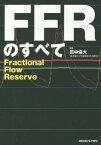 FFRのすべて[本/雑誌] / 田中信大/編集