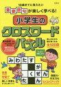 小学生のクロスワードパズル 10歳までに覚えたい重要語句が楽しく学べる![本/雑誌] / 青山由紀/監修