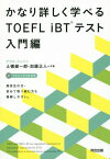 かなり詳しく学べるTOEFL iBTテスト 入門編[本/雑誌] / 土橋健一郎/共著 加藤正人/共著