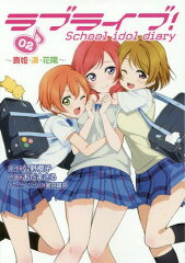 ラブライブ! School idol diary 02 〜真姫・凛・花陽〜 (電撃コミックス)[本/雑誌] (コミック...