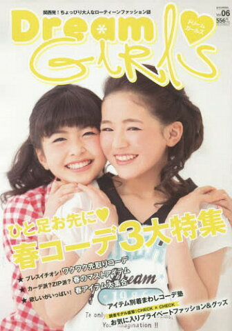 Dream GIRLS 関西発!ちょっぴり大人なローティーンファッション誌 Vol.06(2015SPRING) (メディアパルムック)[本/雑誌] / オンリーネット