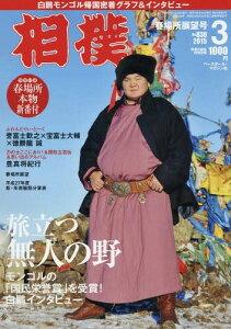 【送料無料選択可!】相撲 2015年3月号[本/雑誌] (雑誌) / ベースボール・マガジン社