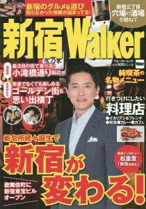 新宿Walker 〔2015〕 (ウォーカームック No.515 街カドWalker)[本/雑誌] / KADOKAWA