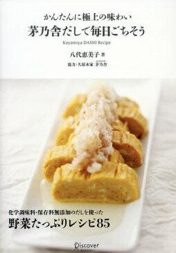 茅乃舎だしで毎日ごちそう かんたんに極上の味わい[本/雑誌] / 八代恵美子/著