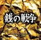 【送料無料選択可!】銭の戦争 オリジナルサウンドトラック[CD] /...