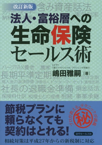 法人・富裕層への生命保険セールス術[本/雑誌] / 嶋田雅嗣/著