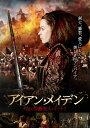 アイアン・メイデン 血の伯爵夫人バートリ[DVD] / 洋画
