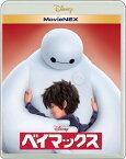 ベイマックス MovieNEX [Blu-ray+DVD][Blu-ray] / ディズニー