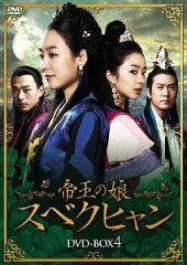 【送料無料選択可!】帝王の娘 スベクヒャン DVD-BOX 4[DVD] / TVドラマ