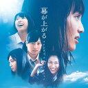 映画「幕が上がる」オリジナル・サウンドトラック[CD] / サントラ (音楽: 菅野祐悟 / 歌: ももいろクローバーZ)