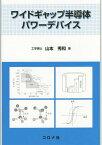 ワイドギャップ半導体パワーデバイス[本/雑誌] / 山本秀和/著