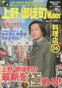 上野・御徒町Walker (ウォーカームック No.516 街カドWalker)[本/雑誌] / KADOKAWA