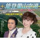 能登里山空港[CD] / 大場久美子、三輪一雄