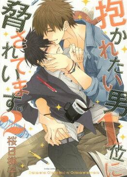 抱かれたい男1位に脅されています。 2 (ビーボーイコミックスデラックス)[本/雑誌] / 桜日梯子/著