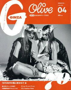 GINZA(ギンザ) 2015年4月号[本/雑誌] (雑誌) / マガジンハウス
