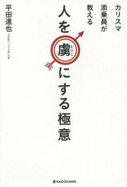 カリスマ添乗員が教える人を虜にする極意[本/雑誌] / 平田進也/著