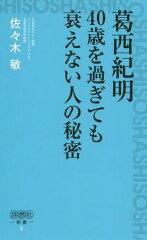 葛西紀明40歳を過ぎても衰えない人の秘密 (詩想社新書)[本/雑誌] / 佐々木敏/著