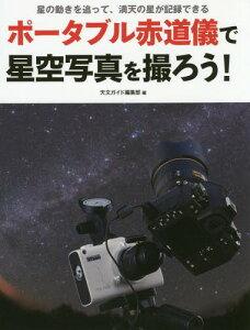 ポータブル赤道儀で星空写真を...