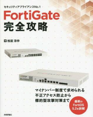 【送料無料選択可!】FortiGate完全攻略 セキュリティアプライアンスNo.1[本/雑誌] / 椎屋淳伸/著