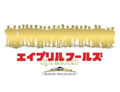 【送料無料選択可!】映画「エイプリルフールズ」オリジナルサウンドトラック[CD] / サントラ (...