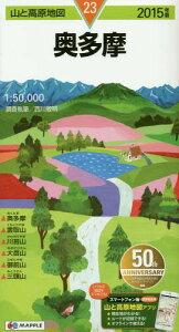 【送料無料選択可!】奥多摩 (山と高原地図)[本/雑誌] / 西川敏明/調査執筆