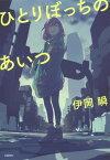 ひとりぼっちのあいつ[本/雑誌] / 伊岡瞬/著