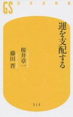 運を支配する (幻冬舎新書)[本/雑誌] / 桜井章一/著 藤田晋/著