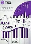 デジタルモグラ by ゲスの極み乙女。 (Band Score Piece No.1695)[本/雑誌] / フェアリー