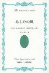 あしたの風 美しい日本に出会う「お茶と禅」の旅 Peace begins with a smile[本/雑誌] / 大下克己/著