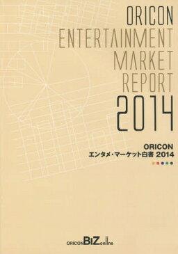 ORICONエンタメ・マーケット白書 2014[本/雑誌] / オリコン・リサーチ