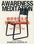 自分を変える気づきの瞑想法 ブッダが教える実践ヴィパッサナー瞑想[本/雑誌] / アルボムッレ・スマナサーラ/著