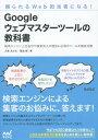 【送料無料選択可!】Googleウェブマスターツールの教科書 頼られるWeb担当者になる! 検索エン...