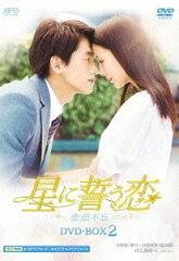 【送料無料選択可!】星に誓う恋 DVD-BOX 2[DVD] / TVドラマ