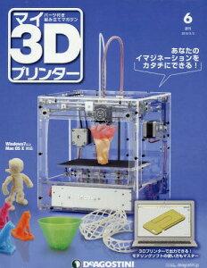 マイ3Dプリンター全国版 2015年3/3号[本/雑誌] (雑誌) / デアゴスティーニ・ジャ…