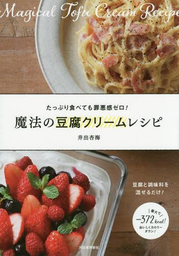 魔法の豆腐クリームレシピ たっぷり食べても罪悪感ゼロ! 豆腐と調味料を混ぜるだけ![本/雑誌] / 井出杏海/著
