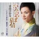 かみのやま慕情/そして・・・夢さがし/ラブユー東京[CD] / 青山ひかる