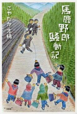 馬鹿野郎騒動記[本/雑誌] / こやたか志緒/著