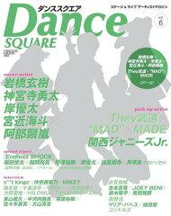 ダンススクエア 6 (HINODE MOOK 88)[本/雑誌] (単行本・ムック) / 日之出出版
