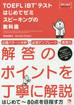 TOEFL iBTテストはじめてゼミスピーキングの教科書[本/雑誌] / 柴田由美子/著 MichaelRingen/著