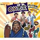 OK食堂[CD] / ガッツ石松&ポカスカジャン
