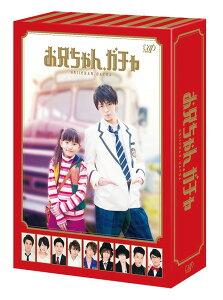 【送料無料選択可!】お兄ちゃん、ガチャ DVD-BOX 豪華版 [初回限定生産][DVD] / TVドラマ