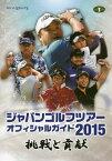 ジャパンゴルフツアーオフィシャルガイド 2015[本/雑誌] / 日本ゴルフツアー機構