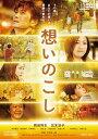 想いのこし[DVD] / 邦画