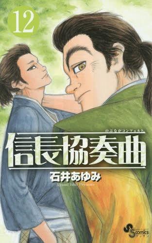 產品詳細資料,日本Yahoo代標 日本代購 日本批發-ibuy99 圖書、雜誌、漫畫 漫畫 少年 其他 [書籍のメール便同梱は2冊まで]/信長協奏曲[本/雑誌] 12 (ゲッサン少年サンデーコミックス)…