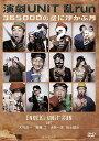 演劇UNIT 乱-run-『365000の空に浮かぶ月』[DVD] / 舞台