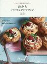 おからパーフェクトマフィン バターも乳製品も使わない[本/雑誌] / 重野佐和子/著