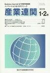 産業連関 イノベーション&I-Oテクニーク 第22巻第1・2合併号[本/雑誌] / 環太平洋産業連関分析学会