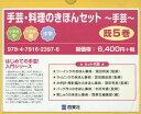 手芸・料理のきほんセット〜手芸〜 既5巻[本/雑誌] / 西東社